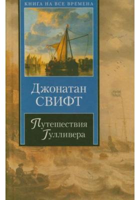 Путешествия Гулливера : Сборник