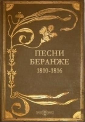 Песни Беранже. 1810-1816