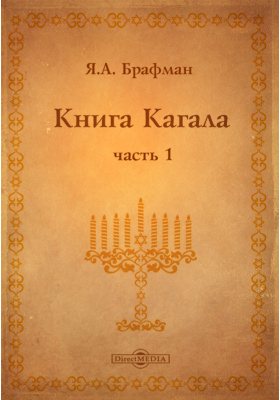 Книга Кагала, Ч. 1