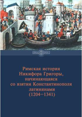 Римская история Никифора Григоры, начинающаяся со взятия Константинополя латинянами (1204–1341)