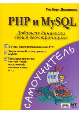 PHP и MySQL = PHP & MySQL