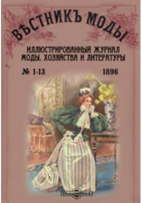 Вестник моды: журнал. 1896. № 1-13