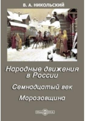 Народные движения в России. Семнадцатый век. Морозовщина