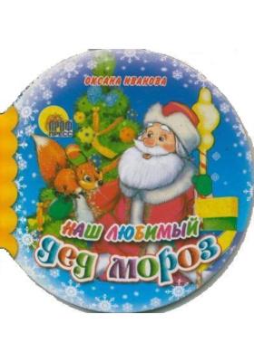 Наш любимый Дед Мороз