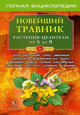 Новейший травник : растения-целители от А до Я: научно-популярное издание