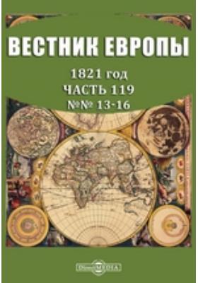 Вестник Европы: журнал. 1821. №№ 13-16, Июль-август, Ч. 119