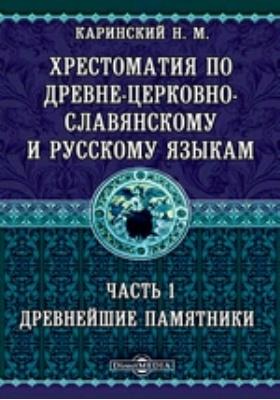 Хрестоматия по древне-церковно-славянскому и русскому языкам, Ч. 1. Древнейшие памятники