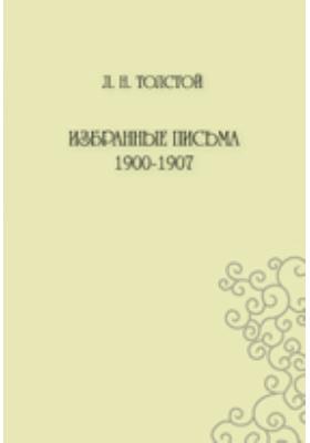 Избранные письма 1900-1907 гг