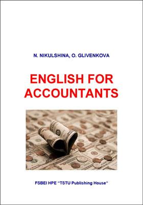 Английский для бухгалтеров: учебное пособие