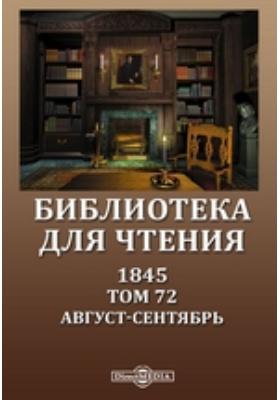 Библиотека для чтения. 1845. Т. 72, Август-сентябрь