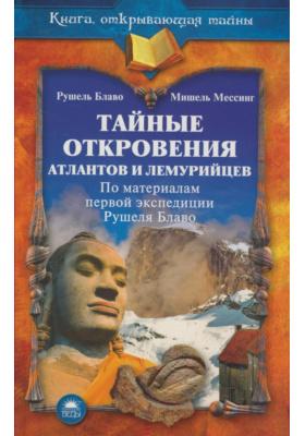 Тайные откровения атлантов и лемурийцев : По материалам первой экспедиции Рушеля Блаво