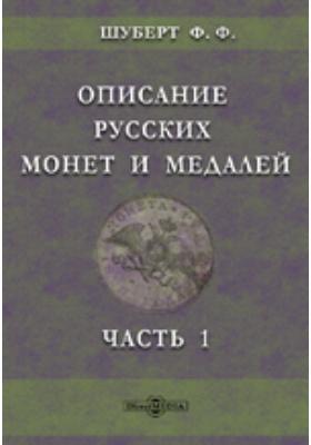 Описание русских монет и медалей собрания генерал-лейтенанта Ф.Ф.Шуберта