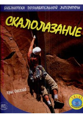 Скалолазание = Rock Climbing