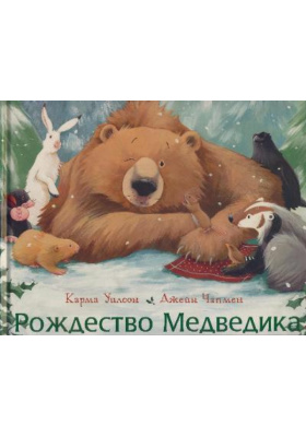 Рождество Медведика = Bear Stays Up