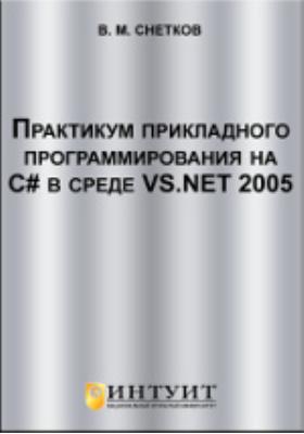 Практикум прикладного программирования на C# в среде VS.NET 2005