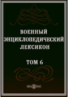 Военный энциклопедический лексикон. Т. 6