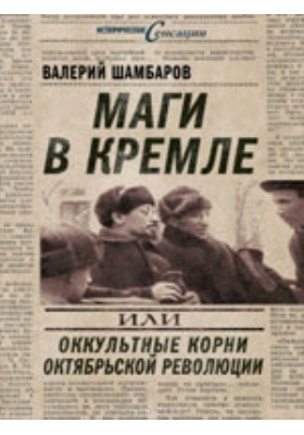 Маги в Кремле, или Оккультные корни Октябрьской революции