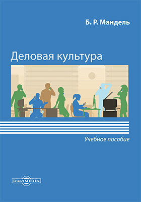 Деловая культура : учебное пособие для обучающихся в системе среднего профессионального образования