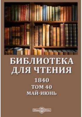 Библиотека для чтения: журнал. 1840. Т. 40, Май-июнь