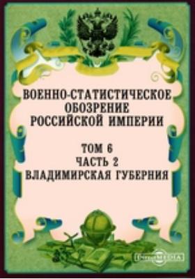 Военно-статистическое обозрение Российской Империи. Т. 6, Ч. 2. Владимирская губерния