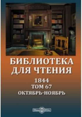 Библиотека для чтения: журнал. 1844. Том 67, Октябрь-ноябрь