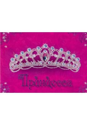 Принцесса = How to Be a Princess