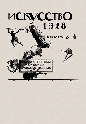 Искусство, 1928: публицистика. Книги 3-4, Ч. 3