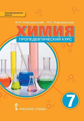 Химия: пропедевтический курс : учебное пособие для 7 класса общеобразовательных организаций