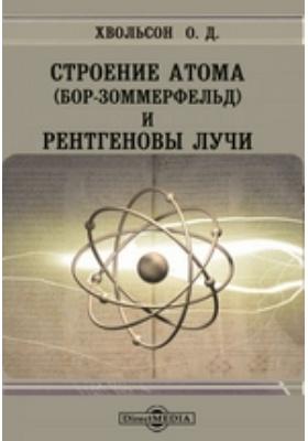 Строение атома (бор-зоммерфельд) и рентгеновы лучи