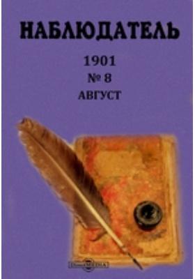 Наблюдатель: журнал. 1901. № 8, Август