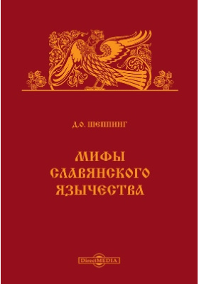 Мифы славянского язычества: научно-популярное издание