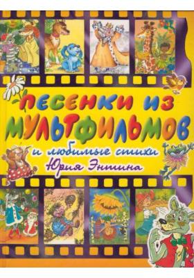 Песенки из мультфильмов и любимые стихи Юрия Энтина
