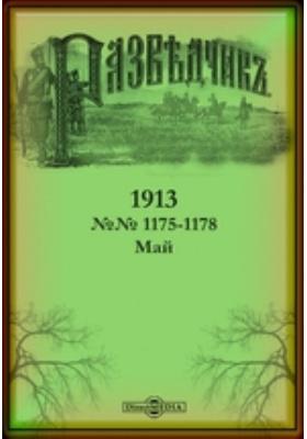 Разведчик: журнал. 1913. №№ 1175-1178, Май