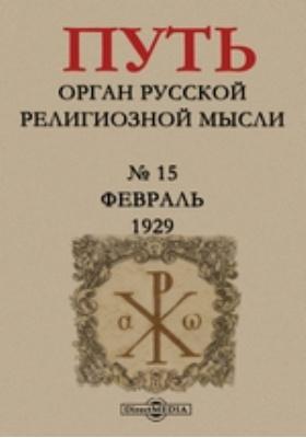 Путь. Орган русской религиозной мысли: журнал. 1929. № 15, Февраль
