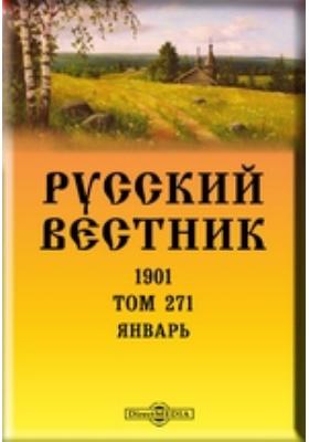 Русский Вестник: журнал. 1901. Т. 271, Январь