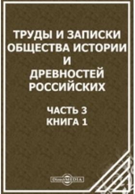 Труды и записки Общества истории и древностей российских, Ч. 3. Книга 1