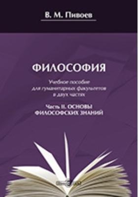 Философия: учебное пособие : в 2-х ч., Ч. 2. Основы философских знаний