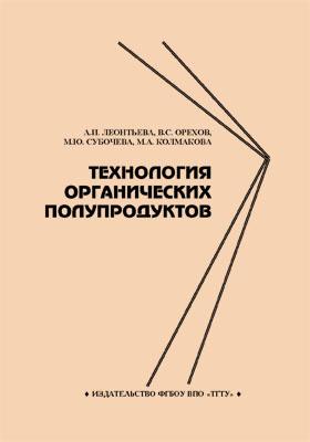 Технология органических полупродуктов: учебное пособие, Ч. 1