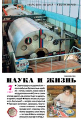 Наука и жизнь: журнал. 2007. № 7