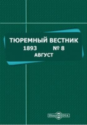 Тюремный вестник. № 8. Август