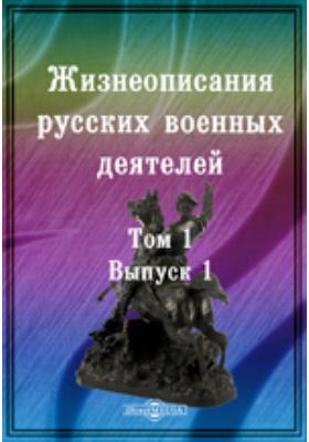 Жизнеописания русских военных деятелей. Т. 1, Вып. 1