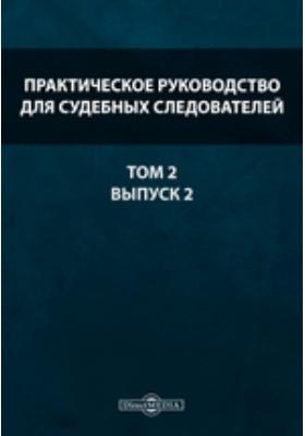 Практическое руководство для судебных следователей. Литература. Подсудность (33-248 ст. у. угол. с.). Т. 2, Вып. 2
