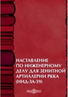 Наставление по инженерному делу для зенитной артиллерии РККА (НИД-ЗА-39)