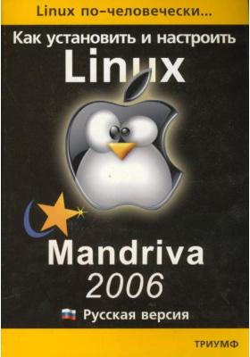 Linux по-человечески. Как установить и настроить операционную систему Mandriva Linux 2006 : Русская версия