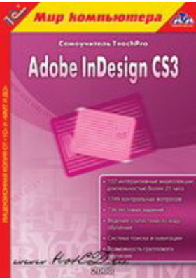 Adobe InDesign CS3. Полный курс