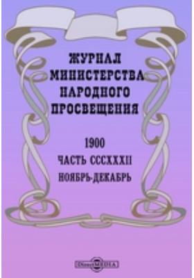 Журнал Министерства Народного Просвещения: журнал. 1900. Ноябрь-декабрь, Ч. 332