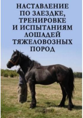 Наставление по заездке, тренировке и испытаниям лошадей тяжеловозных пород