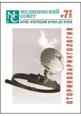 Медицинский совет: журнал. 2013. № 7. Оториноларингология