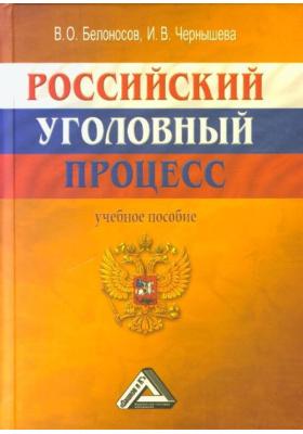 Российский уголовный процесс : Учебное пособие