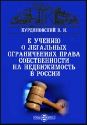 К учению о легальных ограничениях права собственности на недвижимость в России: публицистика